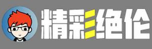 精彩绝伦 | by:qinzhaolun.cn